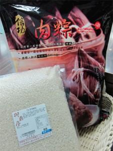 買肉粽送白米