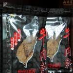 台灣牛 牛肉乾