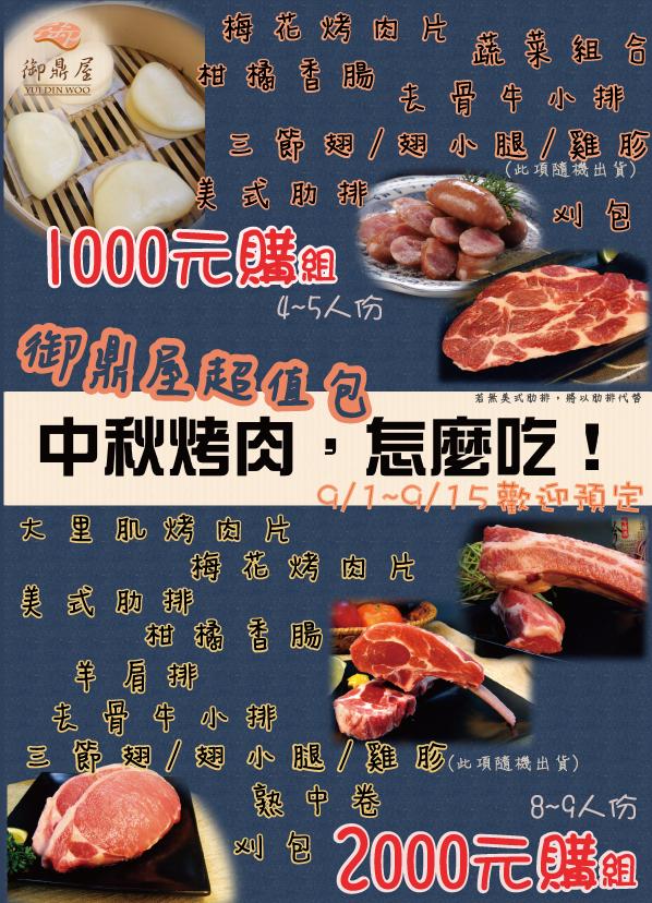 中秋烤肉超值組