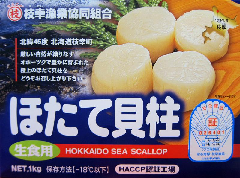 北海道生食干貝