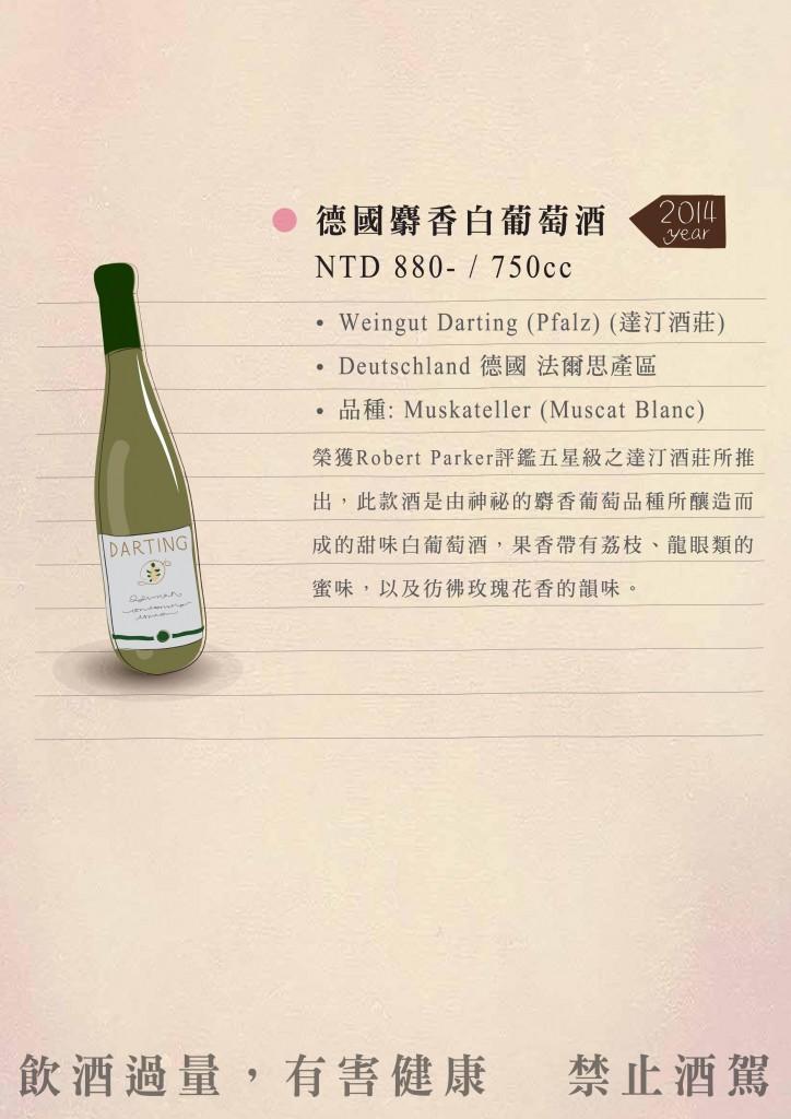 麝香白葡萄酒有甜