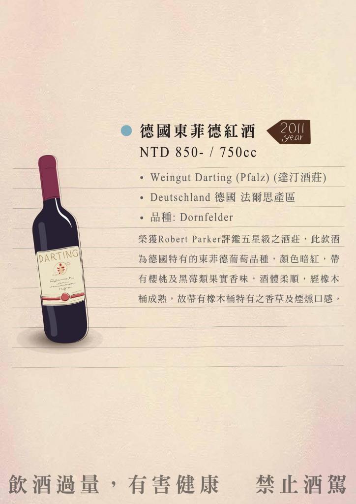 東菲德紅酒