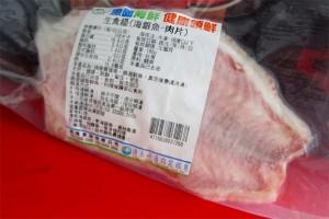 海銀魚肉片
