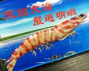 2016新春特別商品-大明蝦