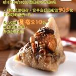 信功肉粽端午預購
