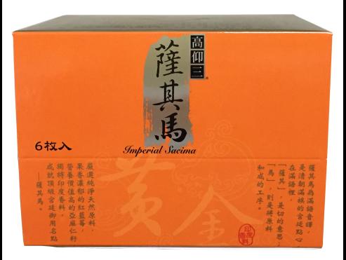薩其馬-印度香料