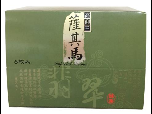 薩其馬-綠藻